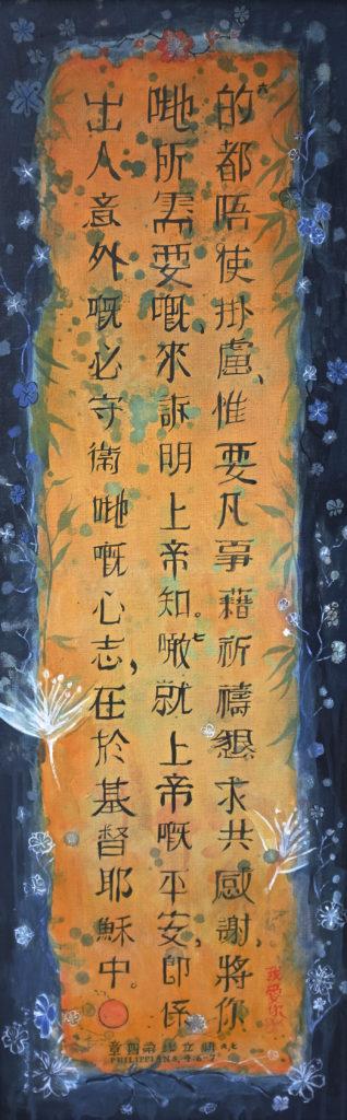 chinese bible verse